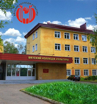 Вятский колледж культуры Киров