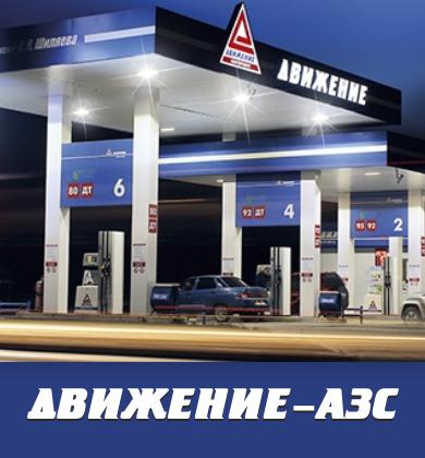 Движение-АЗС Киров