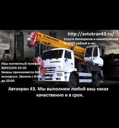 Автокран 43 Киров