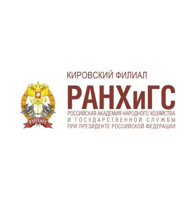 Российская академия народного хозяйства и государственной службы при Президенте Российской Федерации Киров