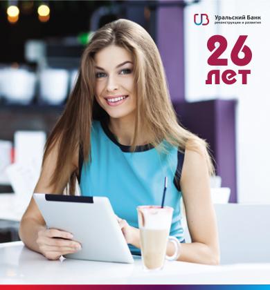 Уральский банк реконструкции и развития Киров