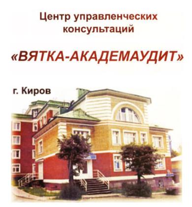 Вятка-Академаудит Киров