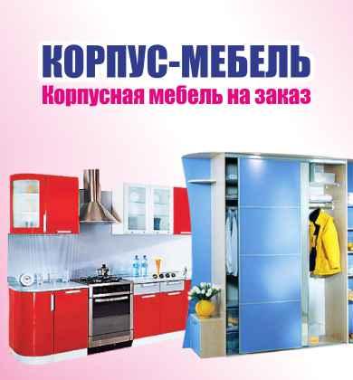 Корпус-мебель Киров