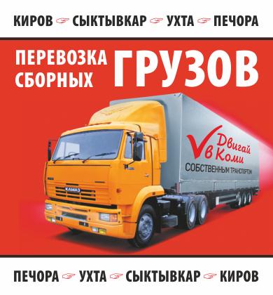 Двигай в Коми Киров