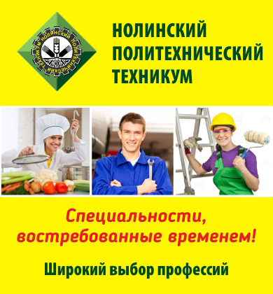 Нолинский политехнический техникум Нолинск