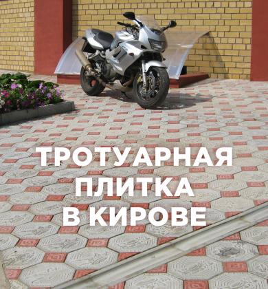 Каменный город Киров