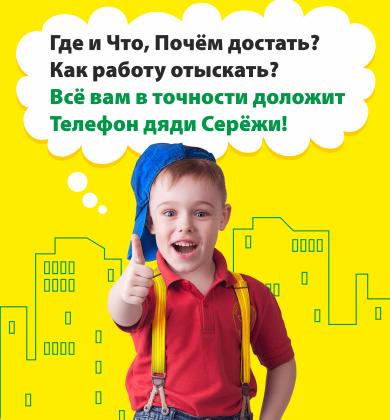 Справочная Служба Сергея Борцова Киров