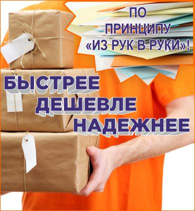 Экспресс почта Киров