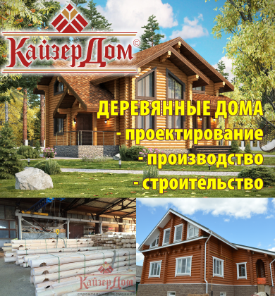 КайзерДом Киров