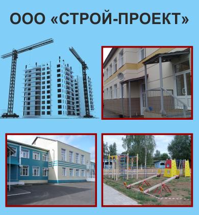 Строй-Проект Киров