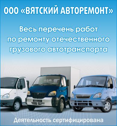 Вятский авторемонт Киров