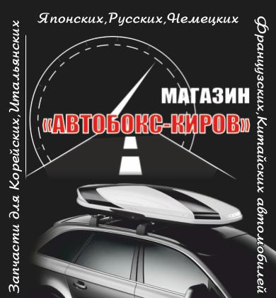 Автобокс-Киров Киров
