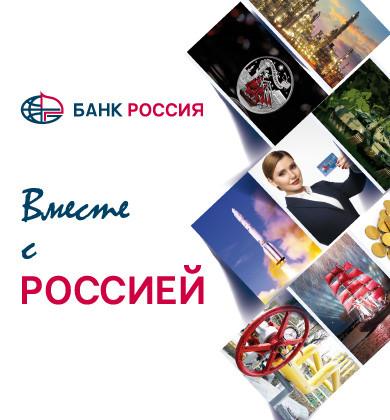 """Акционерный Банк """"РОССИЯ"""" Киров"""