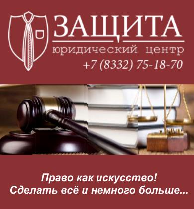 "Юридический центр ""Защита"" Киров"