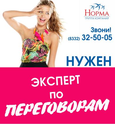 Норма Киров