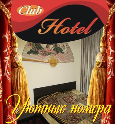 ClubHotel Киров