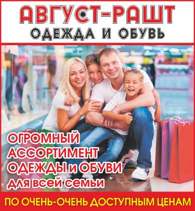 Август-Рашт Киров