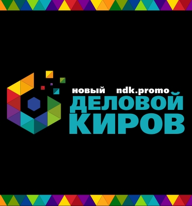 Новый Деловой Киров Киров