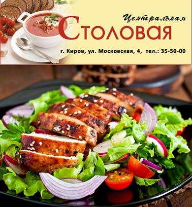 Центральная Столовая Киров