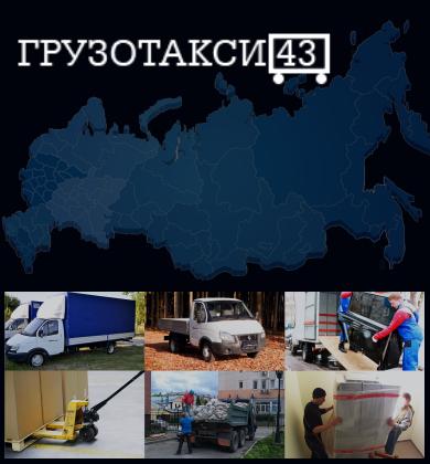Грузотакси 43 Киров