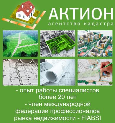 Актион Киров