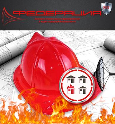 Федерация Пожарно-спасательных формирований и аудит пожарной безопасности Киров