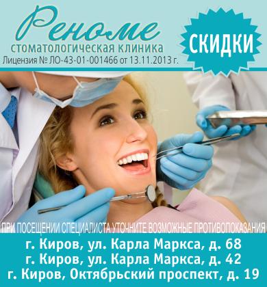 Реноме Киров