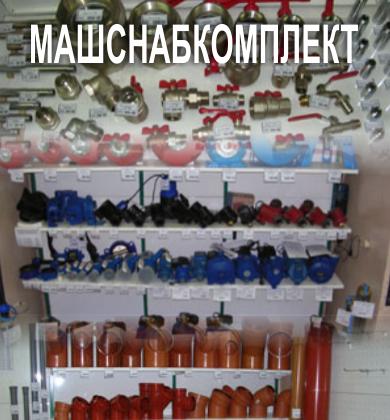 Машснабкомплект Киров
