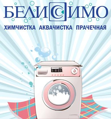 Белиссимо Киров