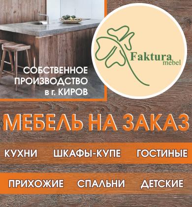 Фактура Мебель Киров