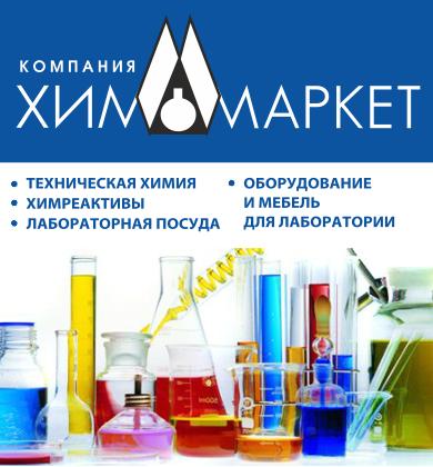 Химмаркет Киров