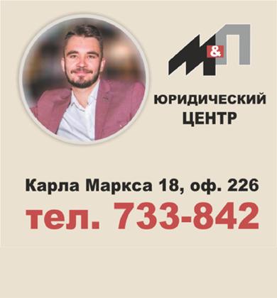 Мартынов и Партнеры Киров