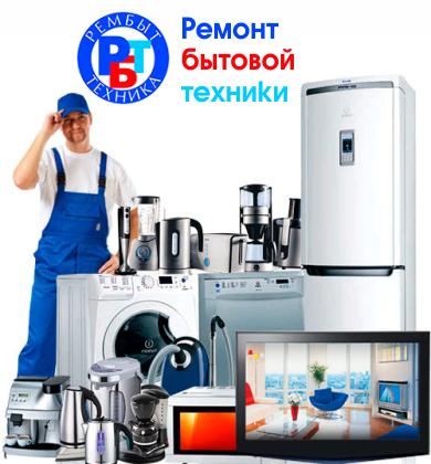 Рембыттехника Киров
