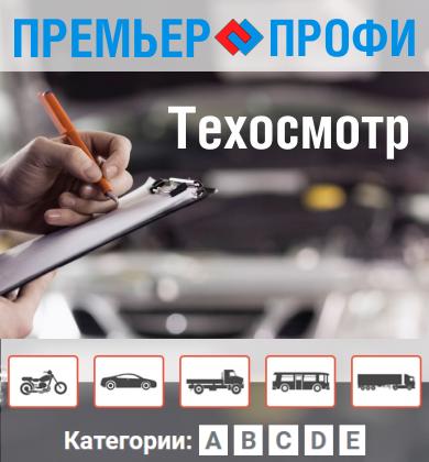 Премьер-Профи Киров