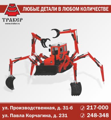 Тракер Киров
