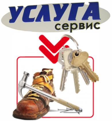 Услуга сервис Киров