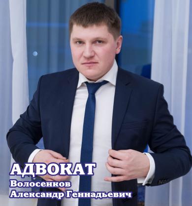 Адвокат Волосенков Александр Геннадьевич Киров