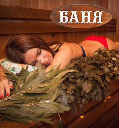 Баня Киров