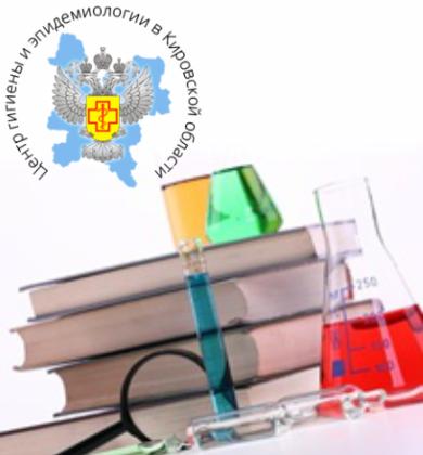Центр гигиены и эпидемиологии в Кировской области Киров