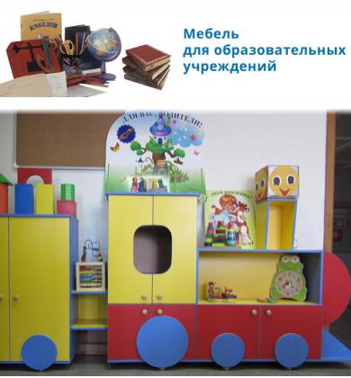 Мебель для образовательных учреждений Киров