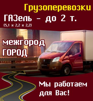 Грузоперевозки Киров