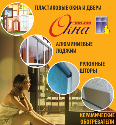 Добрые окна Киров