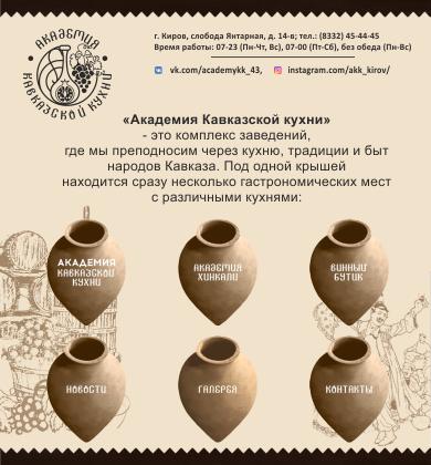 Академия Кавказской Кухни Киров