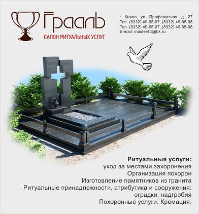 Грааль Киров