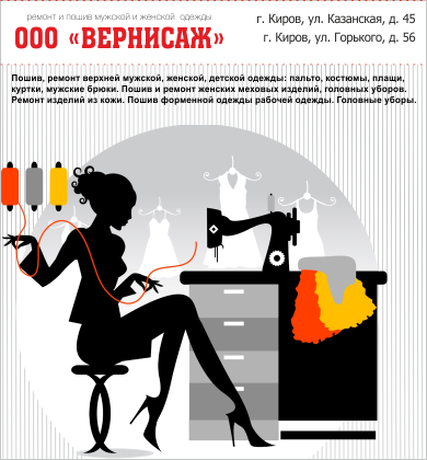 Вернисаж Киров