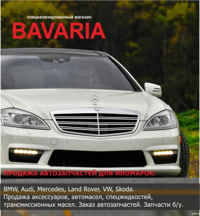 Bavaria Киров