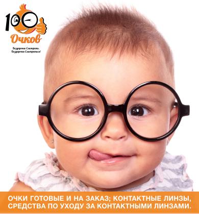 100 очков Киров