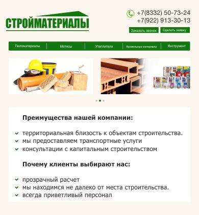 Стройматериалы Киров
