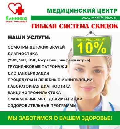 Клиника Елены Калининой Киров