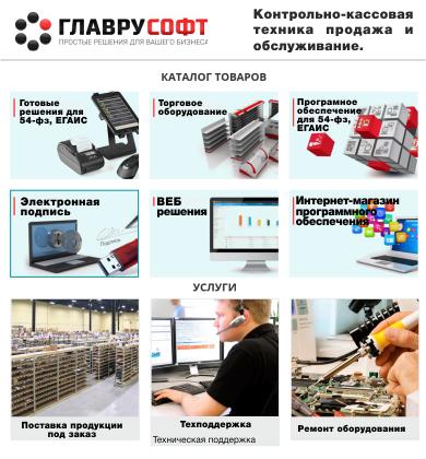 ГлавРуСофт Киров